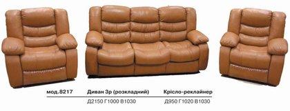 Набор мягкой мебели 8217 3р+1+1