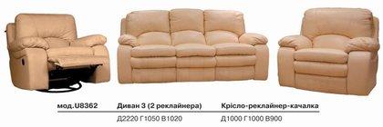Набор мягкой мебели U8362 3+1+1