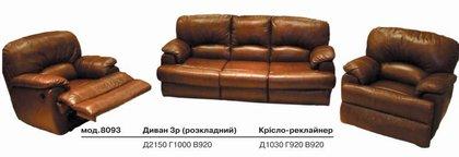 Набор мягкой мебели 8093 3р+1+1