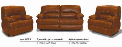 Набор мягкой мебели 8073 3р+1+1